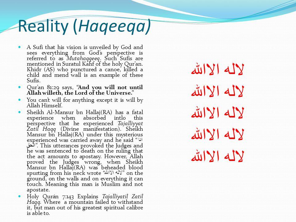 Reality (Haqeeqa) لاله الاالله