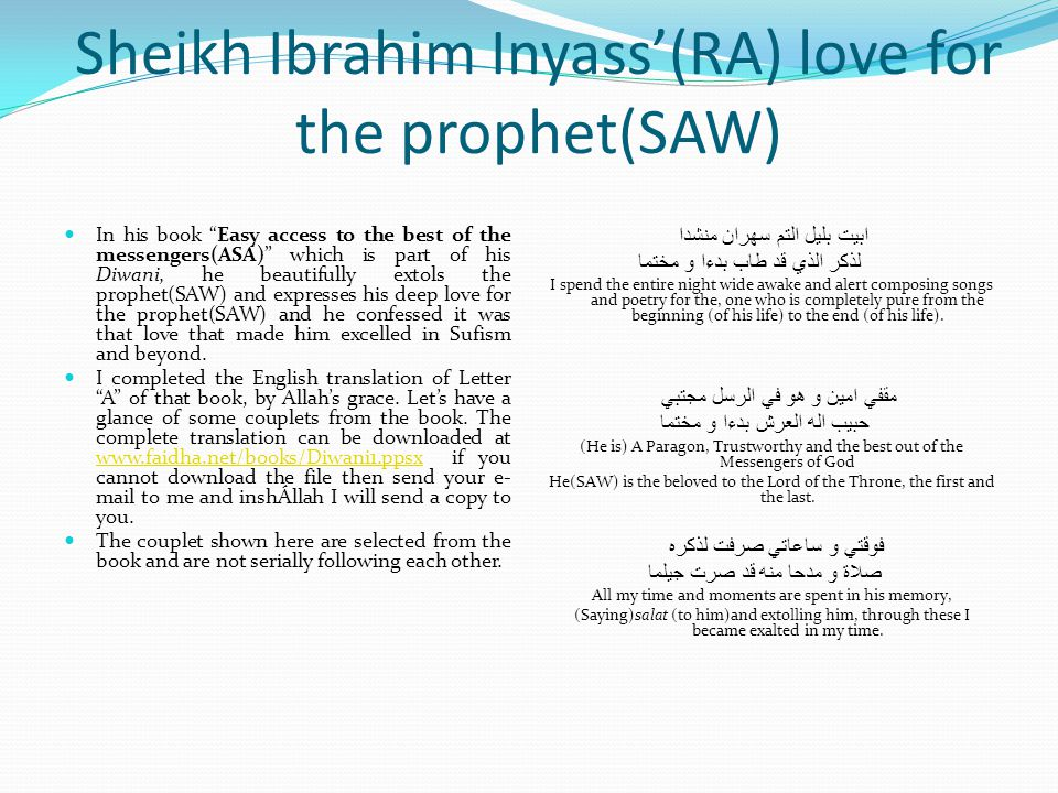 Sheikh Ibrahim Inyass'(RA) love for the prophet(SAW)
