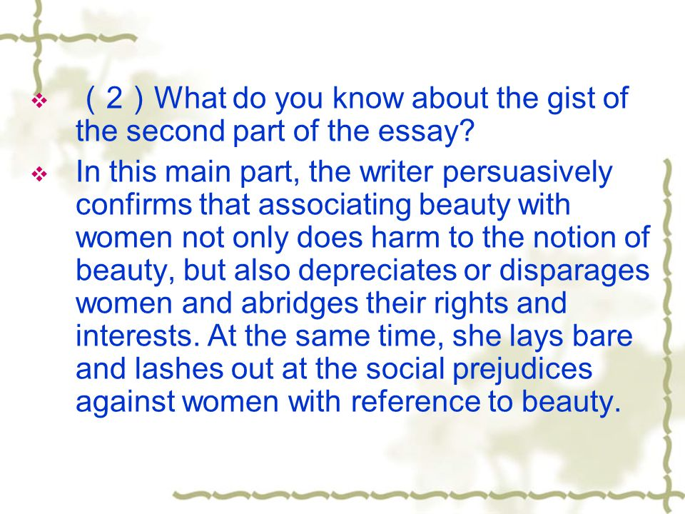 (2)What do you know about the gist of the second part of the essay