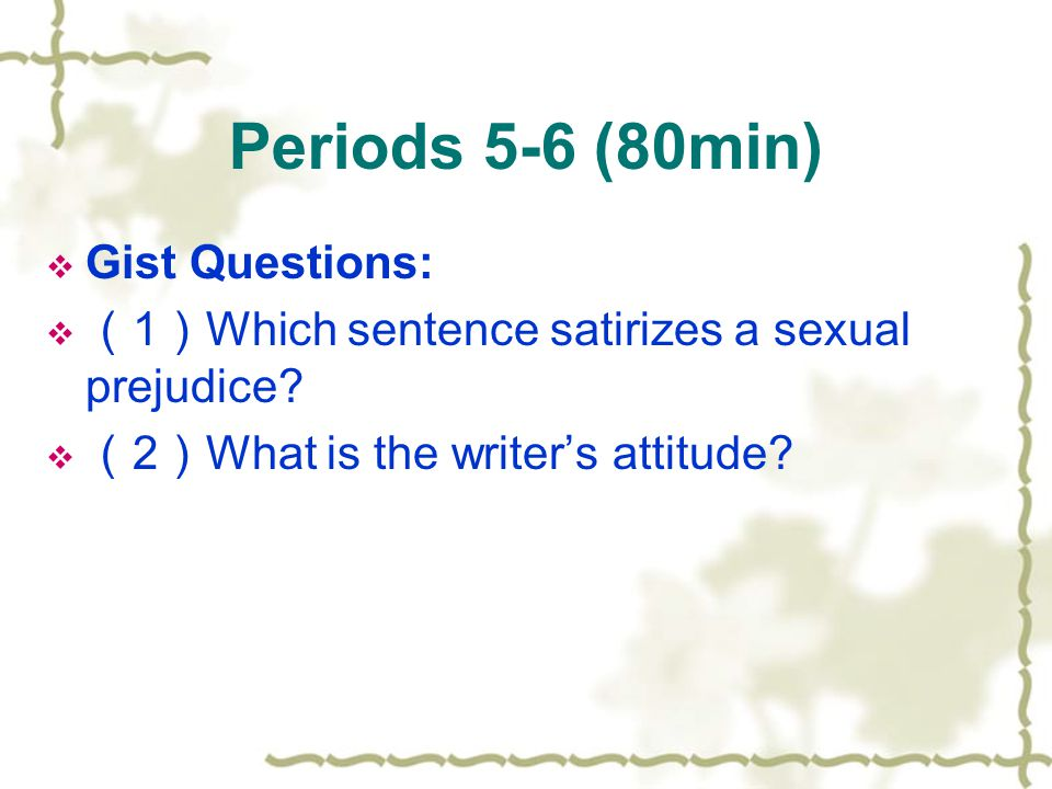 Periods 5-6 (80min) Gist Questions:
