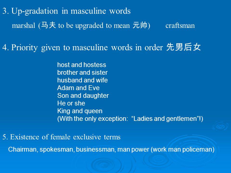 3. Up-gradation in masculine words
