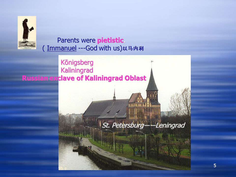 Parents were pietistic. ( Immanuel ---God with us)以马内利 Kōnigsberg