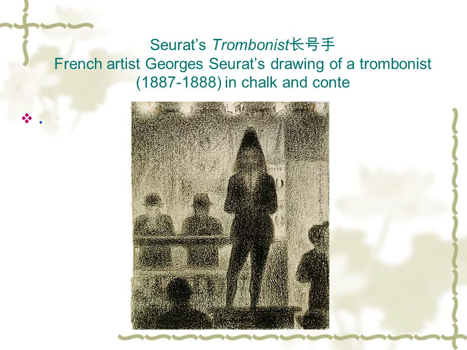 Seurat's Trombonist长号手 French artist Georges Seurat's drawing of a trombonist (1887-1888) in chalk and conte