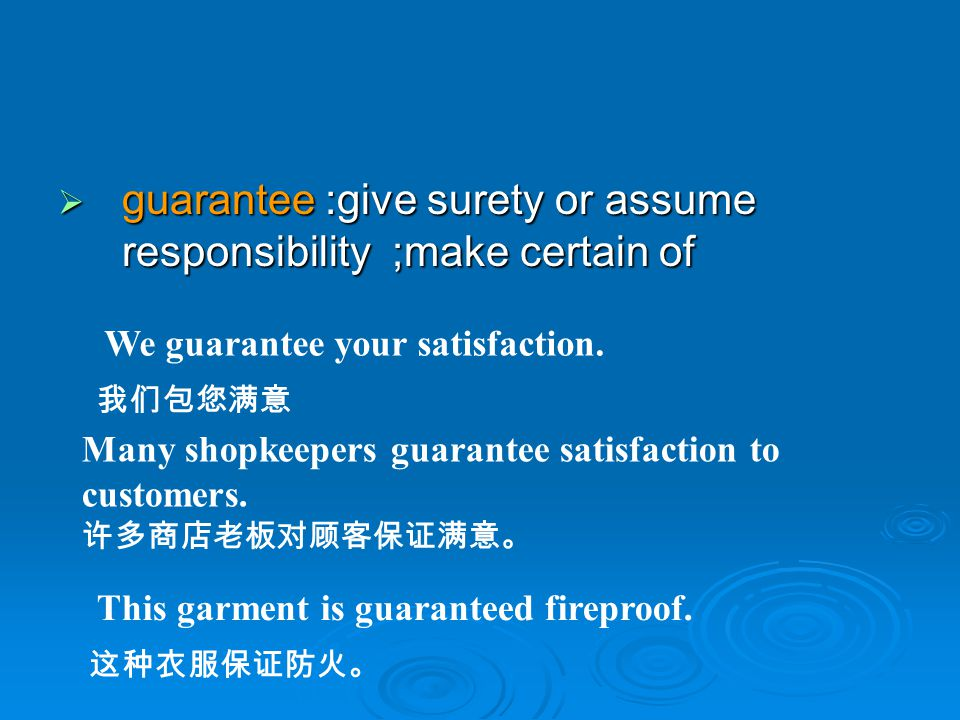guarantee :give surety or assume responsibility ;make certain of