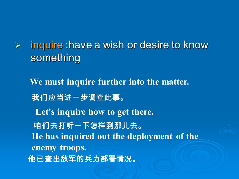 inquire :have a wish or desire to know something