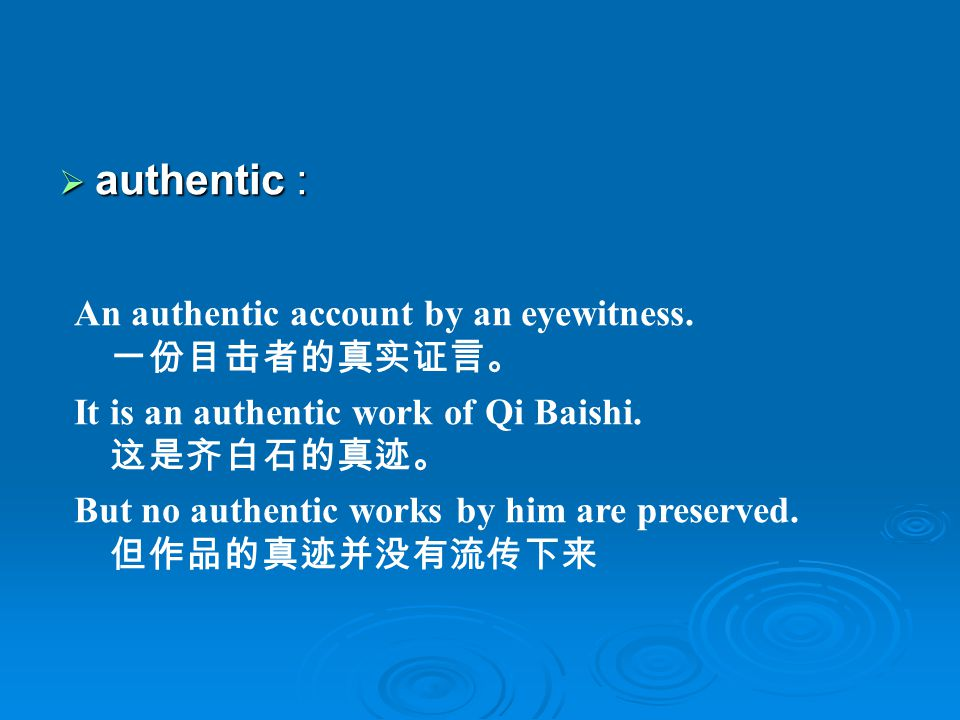 authentic : An authentic account by an eyewitness. 一份目击者的真实证言。