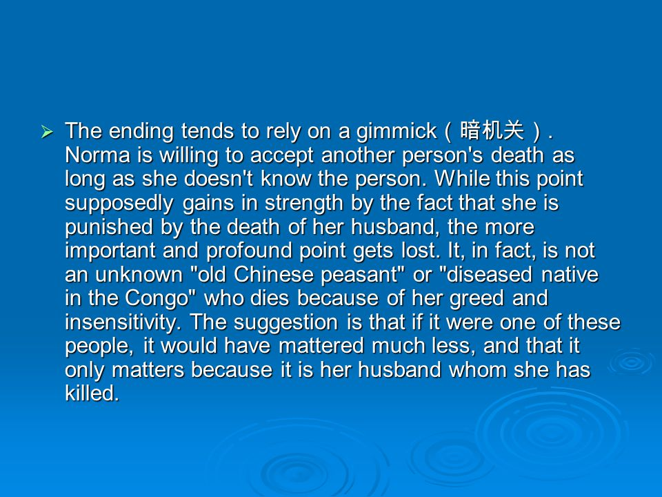 The ending tends to rely on a gimmick(暗机关)