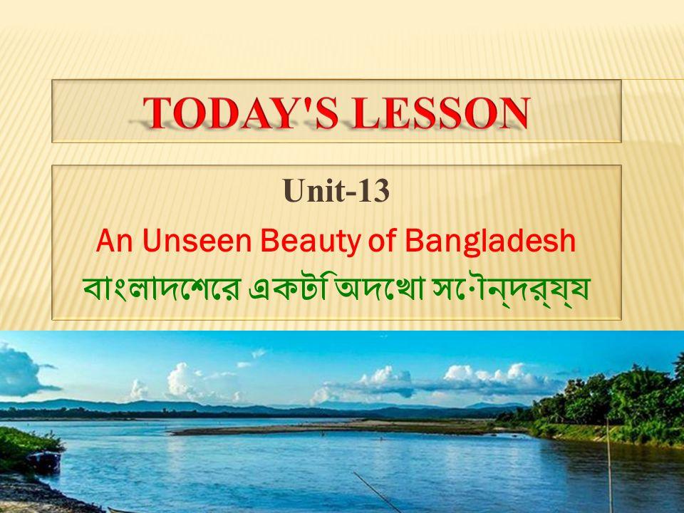 Today s Lesson Unit-13 An Unseen Beauty of Bangladesh বাংলাদেশের একটি অদেখা সৌন্দর্য্য