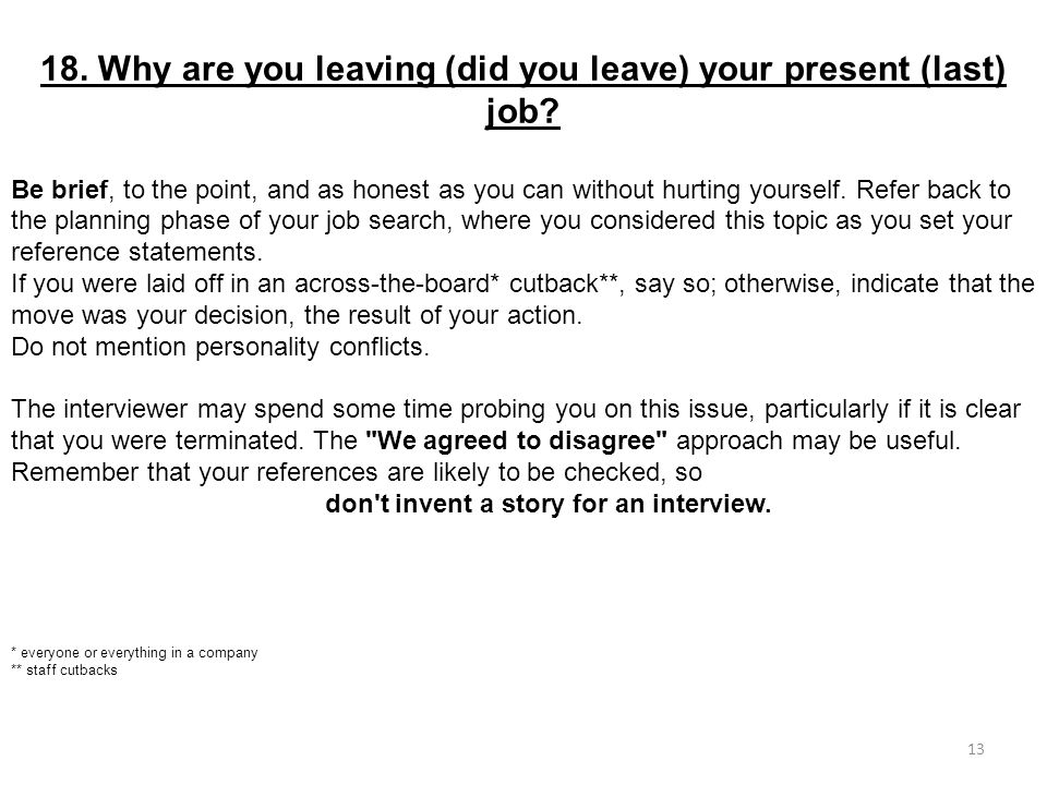 18. Why are you leaving (did you leave) your present (last) job