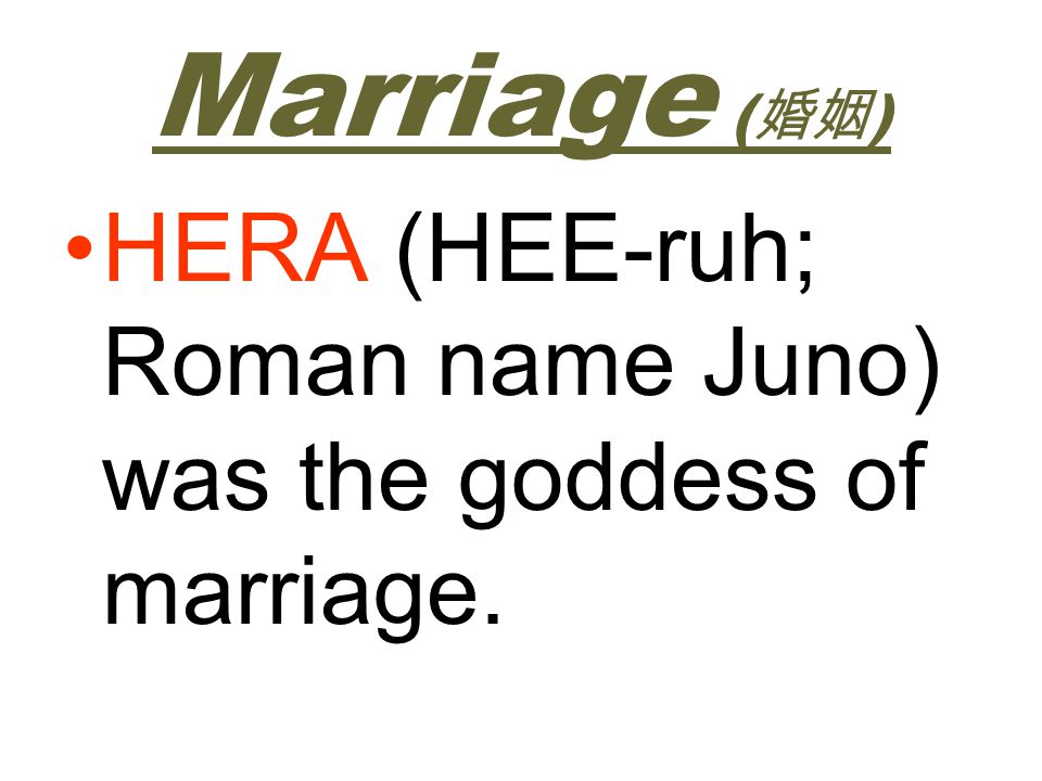 Marriage (婚姻) HERA (HEE-ruh; Roman name Juno) was the goddess of marriage.