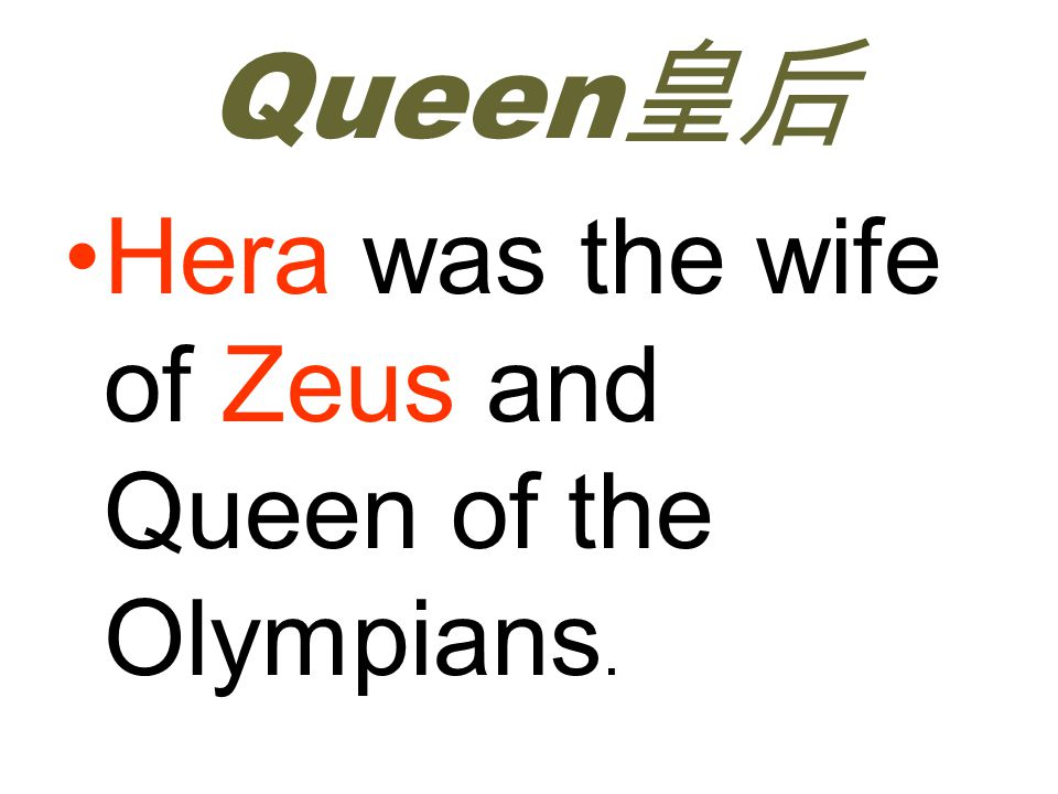 Queen皇后 Hera was the wife of Zeus and Queen of the Olympians.