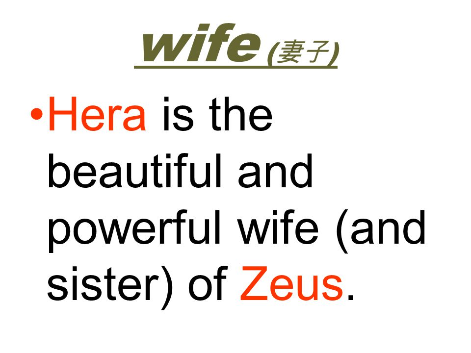 wife (妻子) Hera is the beautiful and powerful wife (and sister) of Zeus.