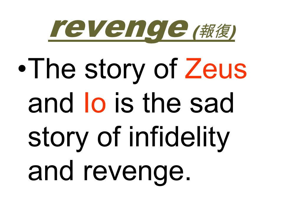 revenge (報復) The story of Zeus and Io is the sad story of infidelity and revenge.