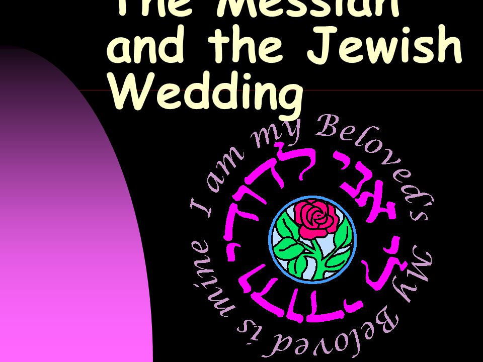 The Messiah and the Jewish Wedding