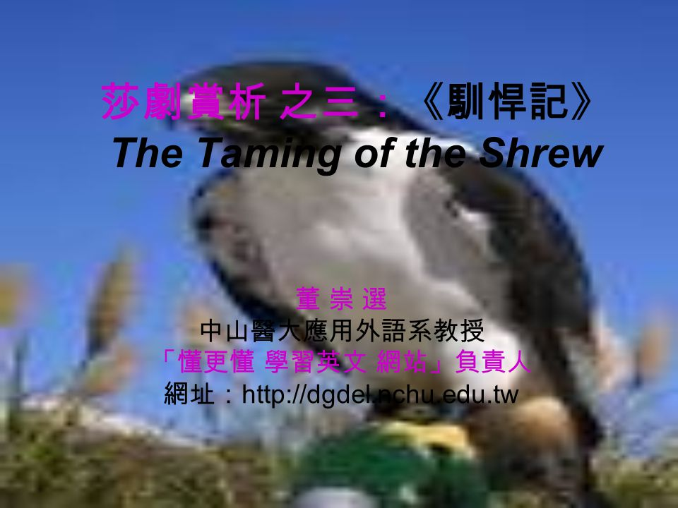 莎劇賞析 之三:《馴悍記》 The Taming of the Shrew