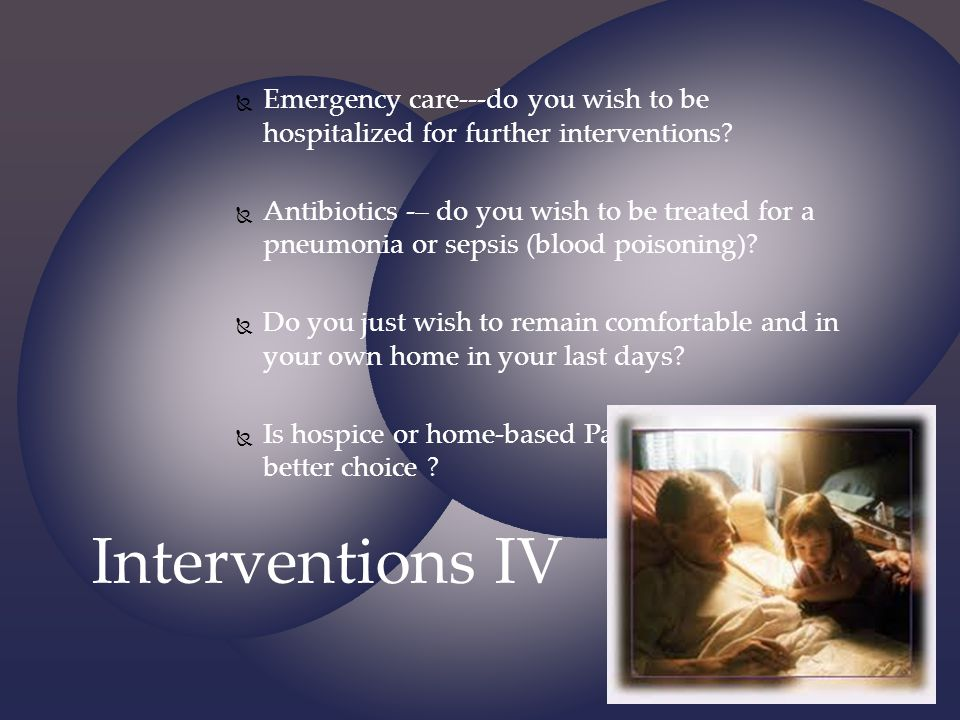 Emergency care---do you wish to be hospitalized for further interventions