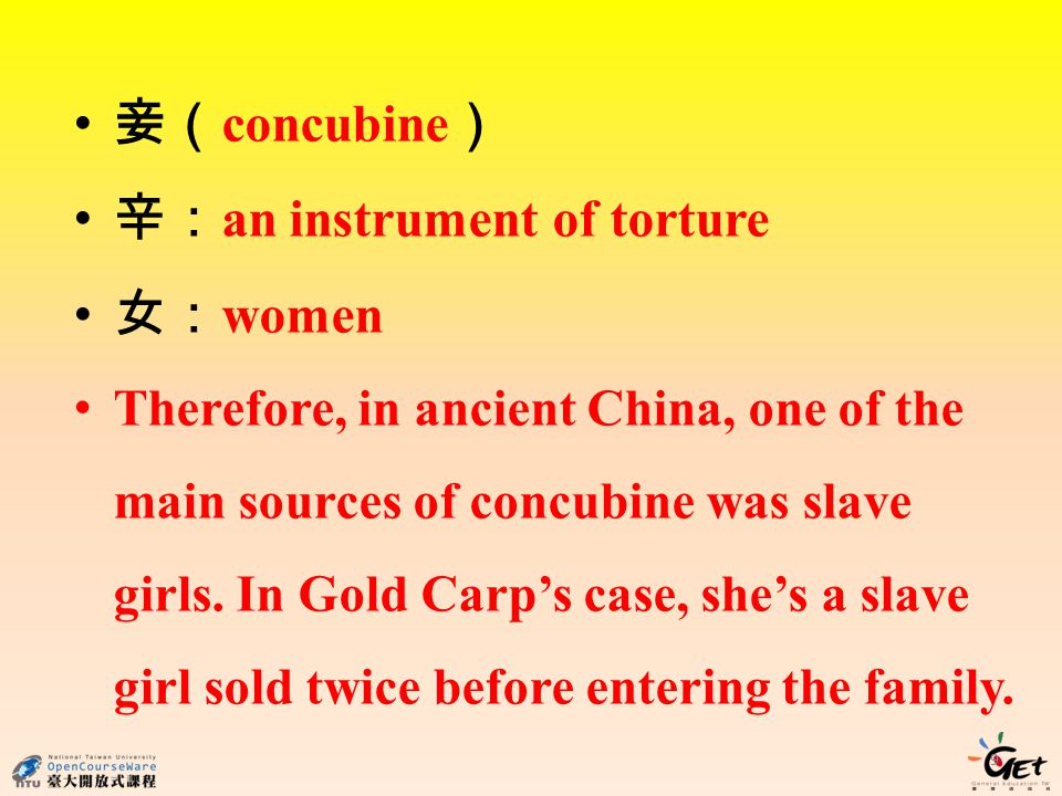 辛:an instrument of torture 女:women