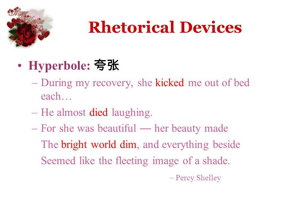 Rhetorical Devices Hyperbole: 夸张
