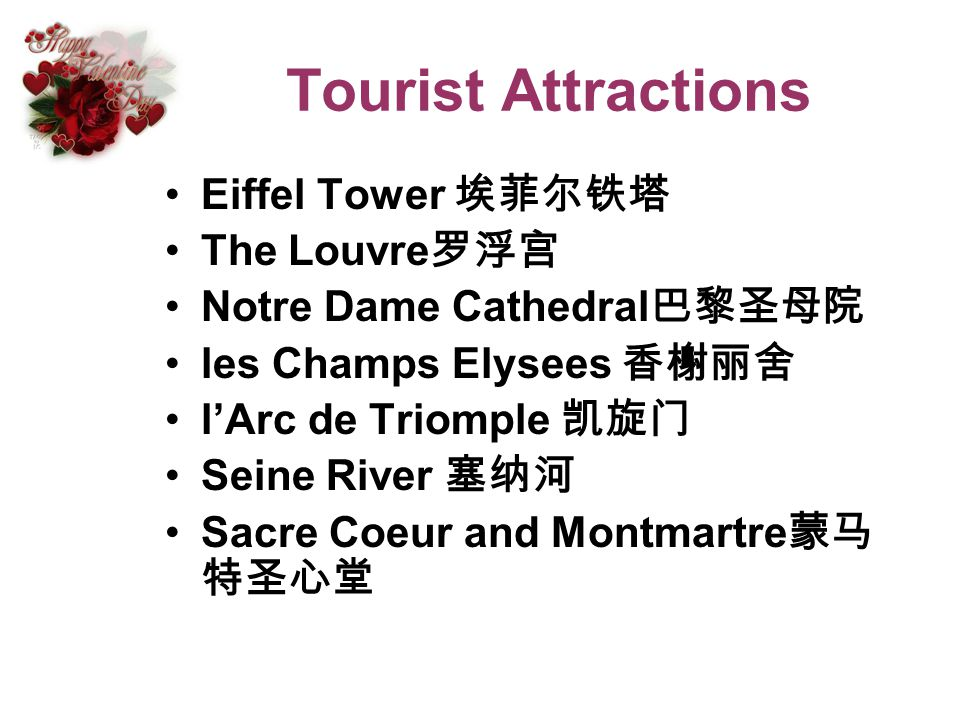 Tourist Attractions Eiffel Tower 埃菲尔铁塔 The Louvre罗浮宫