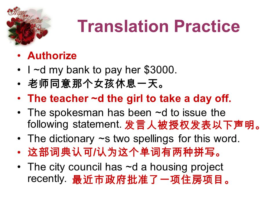 Translation Practice Authorize I ~d my bank to pay her $3000.