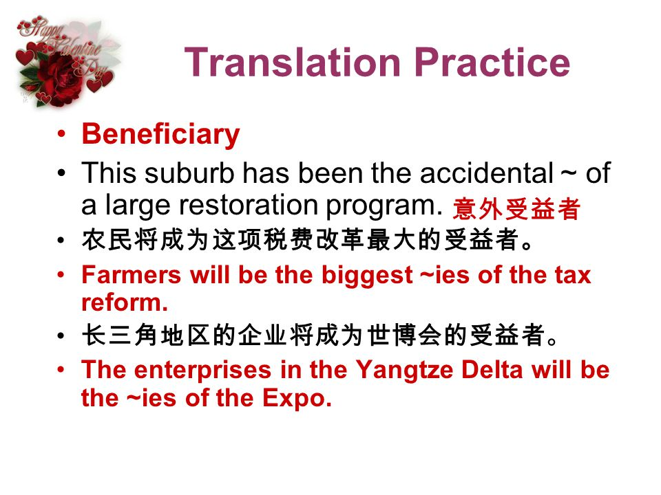Translation Practice Beneficiary