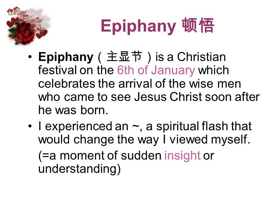 Epiphany 顿悟