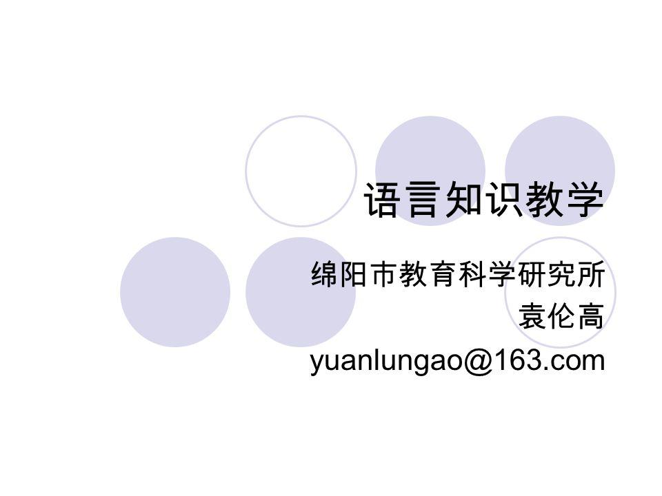 绵阳市教育科学研究所 袁伦高 yuanlungao@163.com