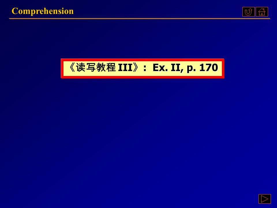 Comprehension 《读写教程 III》: Ex. II, p. 170