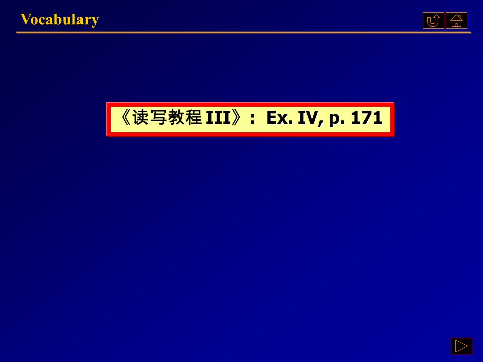 Vocabulary 《读写教程 III》: Ex. IV, p. 171