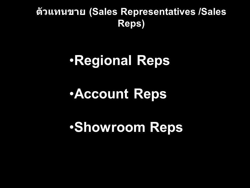 ตัวแทนขาย (Sales Representatives /Sales Reps)