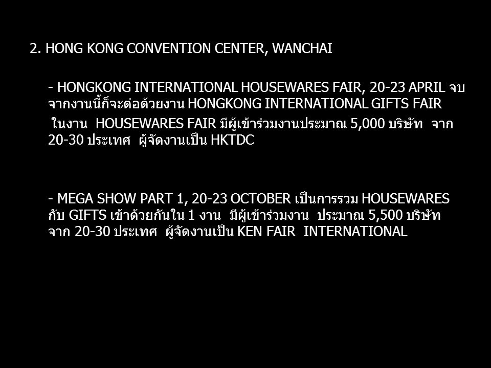 2. HONG KONG CONVENTION CENTER, WANCHAI