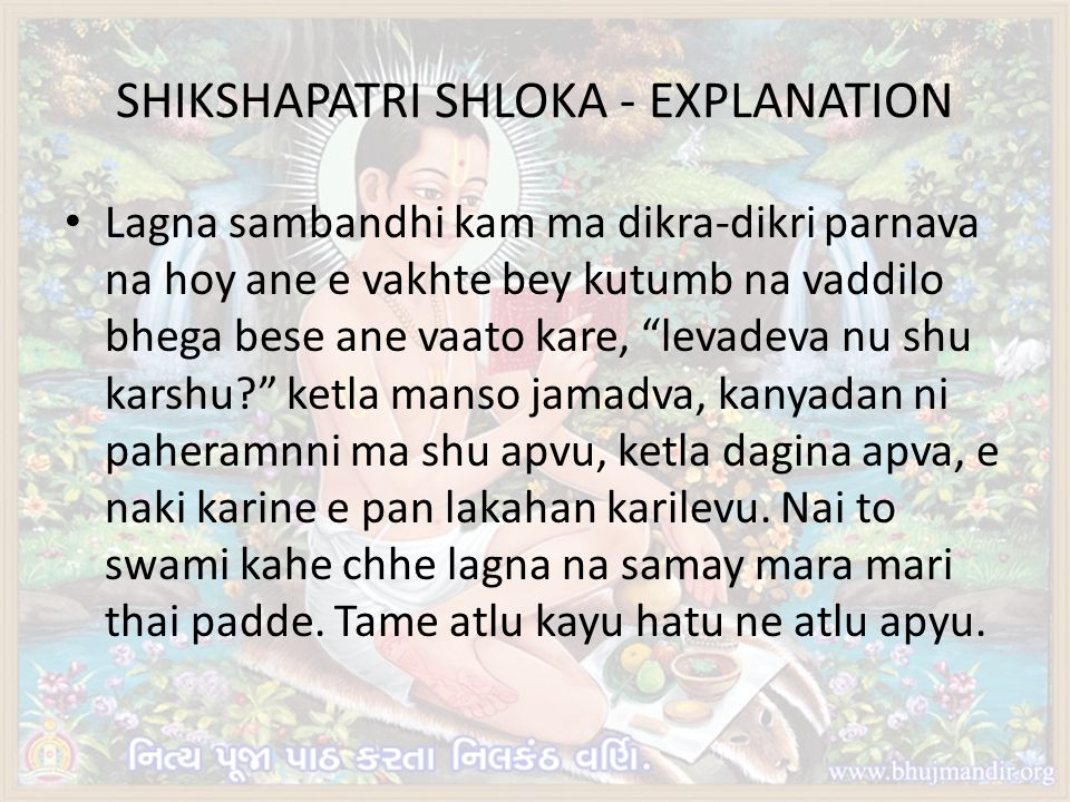SHIKSHAPATRI SHLOKA - EXPLANATION