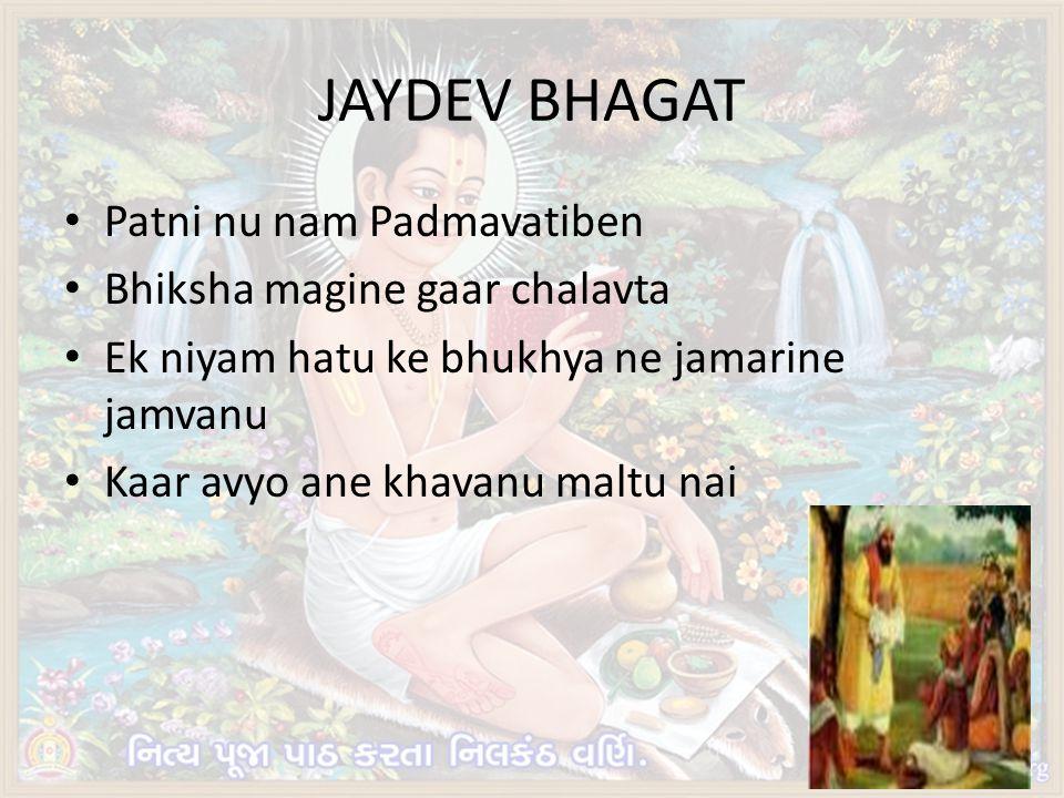 JAYDEV BHAGAT Patni nu nam Padmavatiben Bhiksha magine gaar chalavta