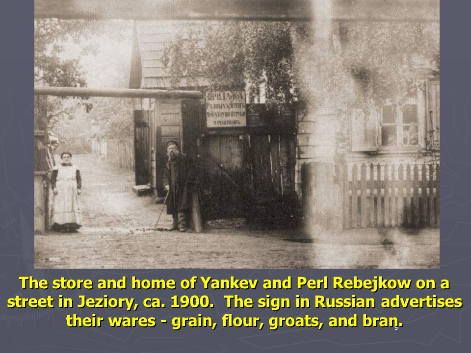 The store and home of Yankev and Perl Rebejkow on a street in Jeziory, ca. 1900. The sign in Russian advertises their wares - grain, flour, groats, and bran.