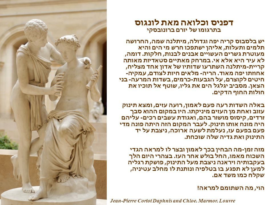 דפניס וכלואה מאת לונגוס בתרגומו של יורם ברונובסקי