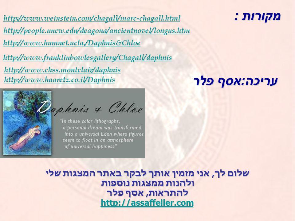 מקורות : http://www.weinstein.com/chagall/marc-chagall.html. http://people.uncw.edu/deagona/ancientnovel/longus.htm.