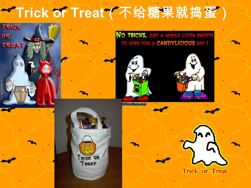 Trick or Treat(不给糖果就捣蛋)