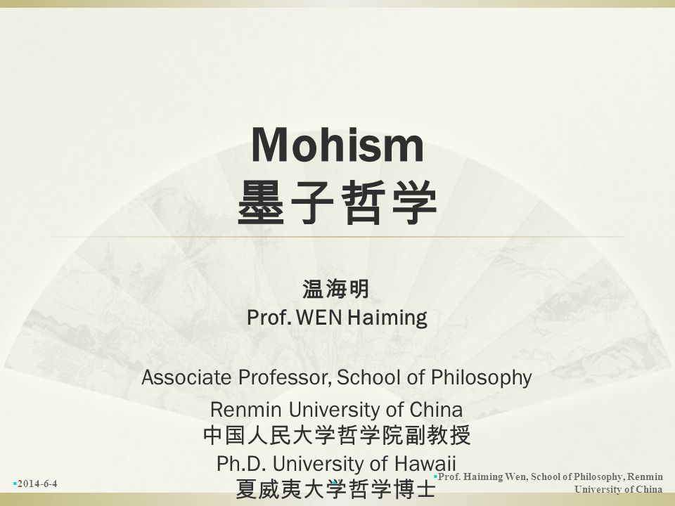 Associate Professor, School of Philosophy