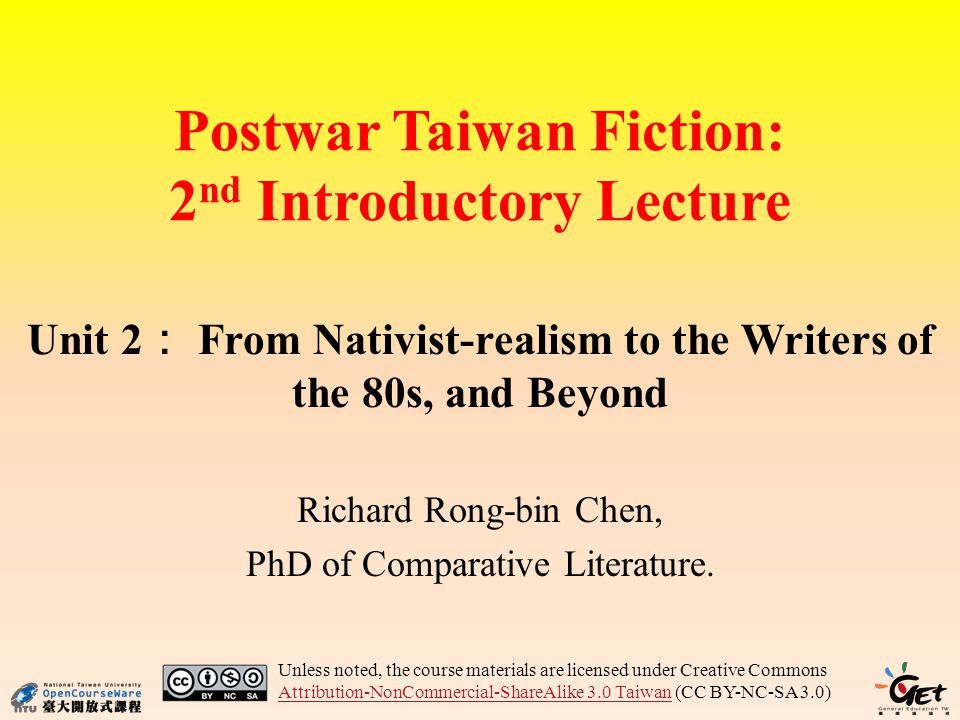 Postwar Taiwan Fiction: 2nd Introductory Lecture