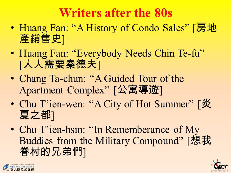 Writers after the 80s Huang Fan: A History of Condo Sales [房地產銷售史]