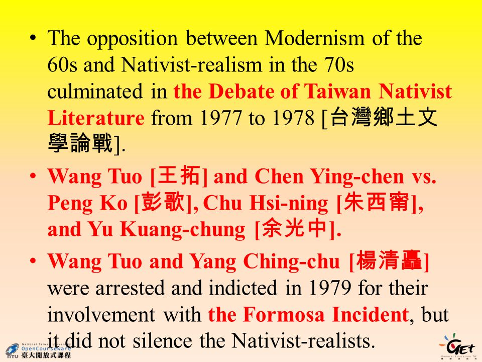 The opposition between Modernism of the 60s and Nativist-realism in the 70s culminated in the Debate of Taiwan Nativist Literature from 1977 to 1978 [台灣鄉土文學論戰].