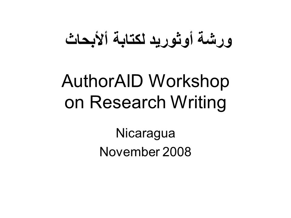AuthorAID Workshop on Research Writing