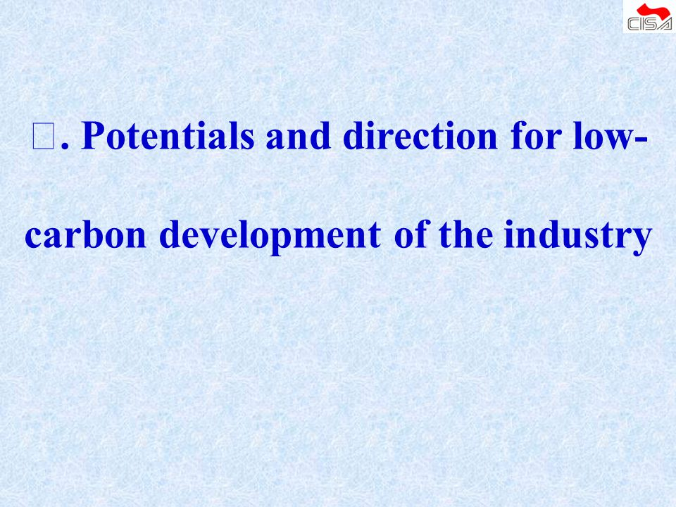 Ⅲ. Potentials and direction for low-carbon development of the industry