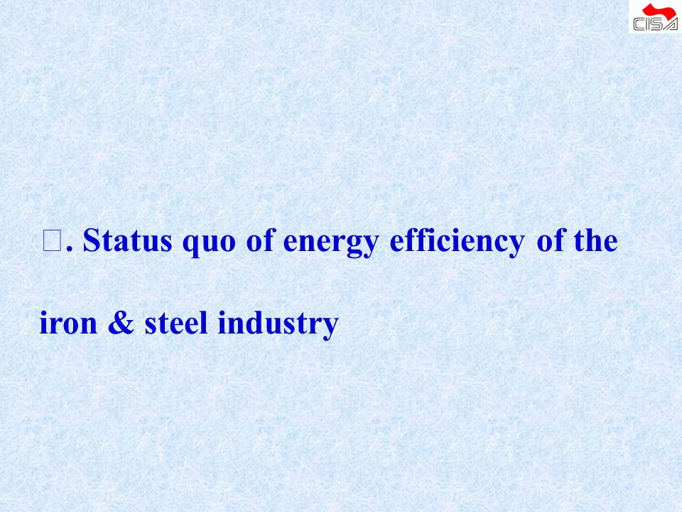 Ⅰ. Status quo of energy efficiency of the iron & steel industry