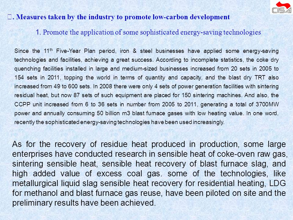 Ⅱ. Measures taken by the industry to promote low-carbon development