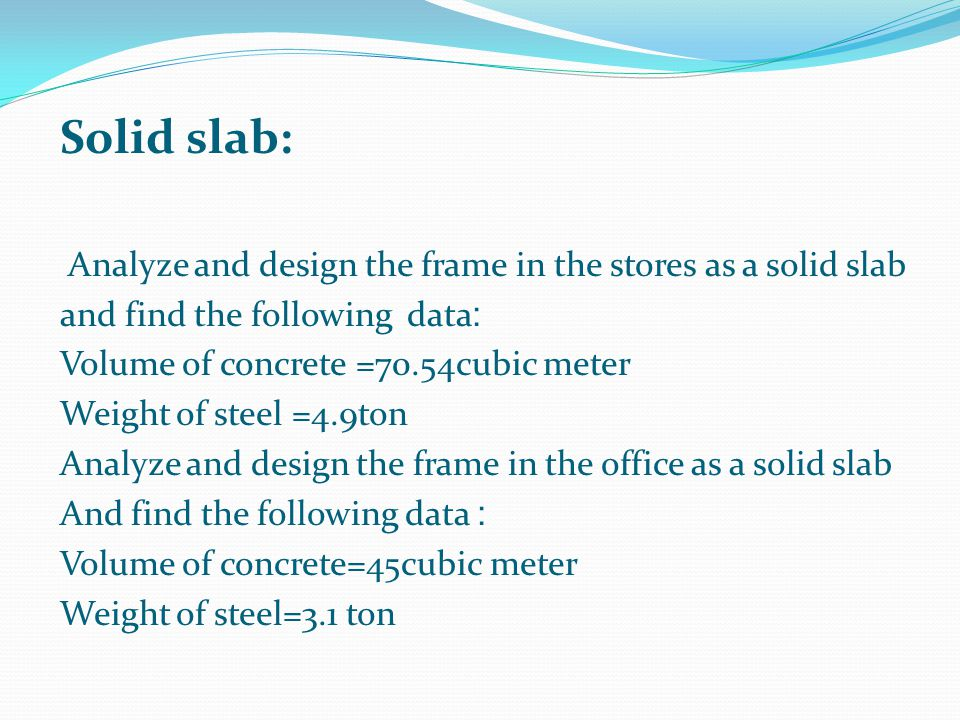 Solid slab: Analyze and design the frame in the stores as a solid slab. :and find the following data.