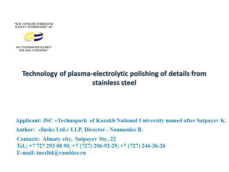 Technology of plasma-electrolytic polishing of details from stainless steel