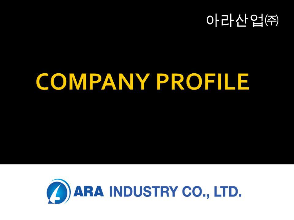 아라산업㈜ COMPANY PROFILE