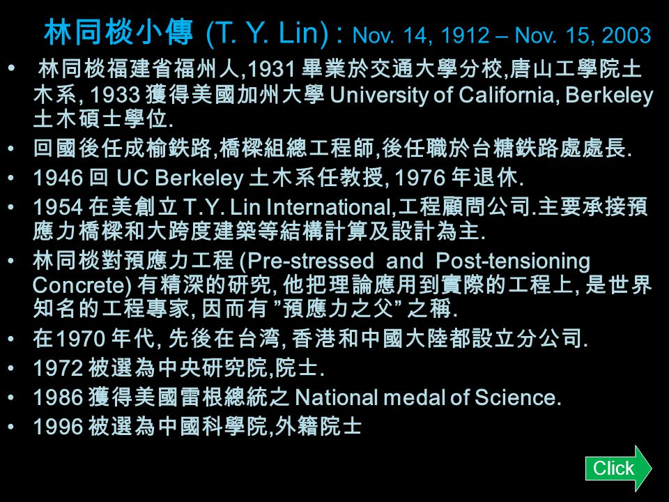 林同棪小傳 (T. Y. Lin) : Nov. 14, 1912 – Nov. 15, 2003