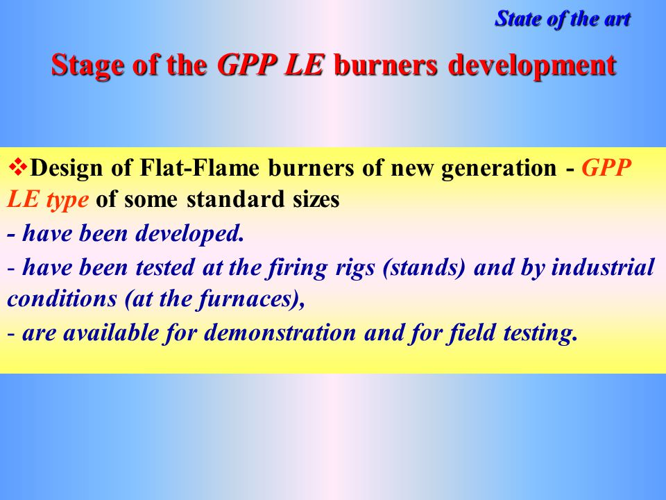 Stage of the GPP LE burners development